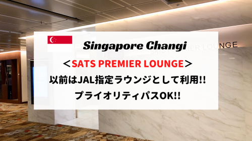 シンガポール空港のSATSプレミアラウンジレビュー