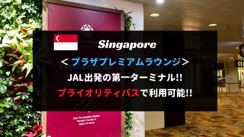 シンガポール空港のプラザプレミアムラウンジレビュー