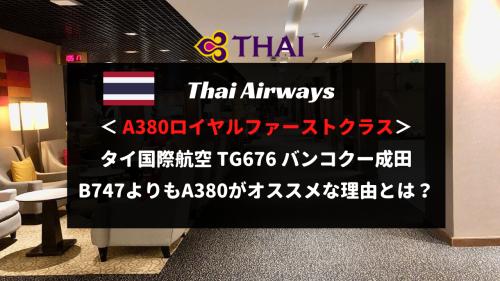 タイ国際航空A380ファーストクラス搭乗記ブログ