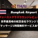 バンコクのタイ国際航空ファーストクラスラウンジ