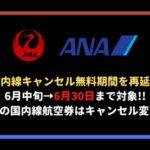 ANA・JALキャンセル無料コロナ