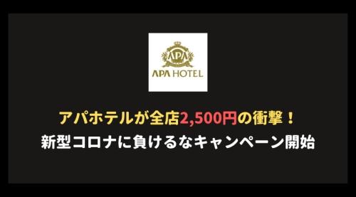 アパホテル全店2500円セールキャンペーン開始