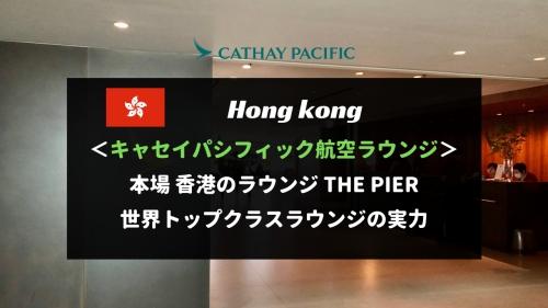 香港空港のキャセイパシフィック航空ラウンジ the pierレビュー