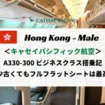 キャセイパシフィック航空香港ーモルディブビジネスクラス搭乗記