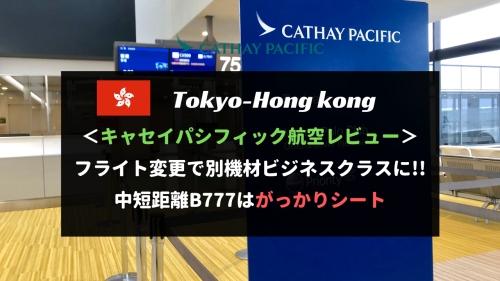 キャセイパシフィック航空成田ー香港ビジネスクラス搭乗記