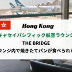 キャセイパシフィック航空ラウンジ THE BRIDGEレビュー