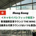 香港空港のキャセイパシフィック航空ラウンジTHE WINGレビュー
