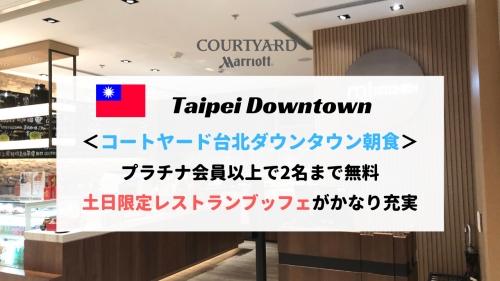 コートヤード台北ダウンタウンの朝食ブログレビュー