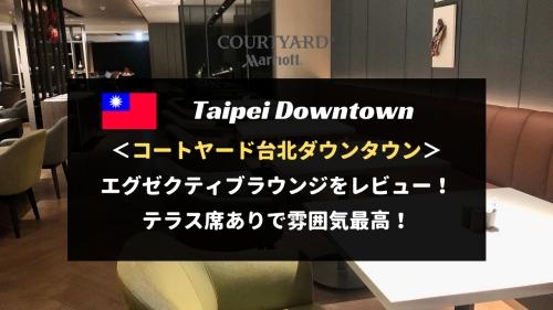 コートヤード台北ダウンタウンのラウンジをブログレビュー