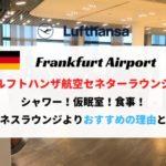 フランクフルトのルフトハンザ航空セネターラウンジレビュー