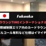 福岡空港国際線カードラウンジTIMEレビュー