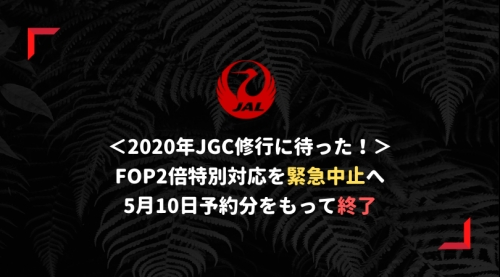 JAL FOP2倍中止