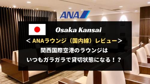関西国際空港国内線ANAラウンジ