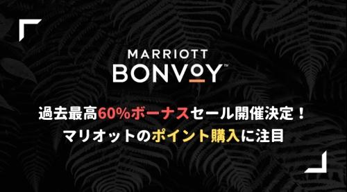 マリオットポイント購入60%セール
