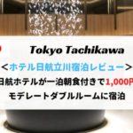 日航ホテル立川宿泊記ブログレビュー