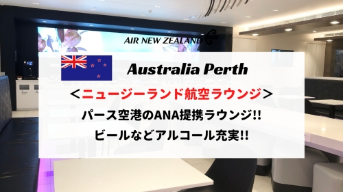 パース空港のニュージーランド航空ラウンジレビュー