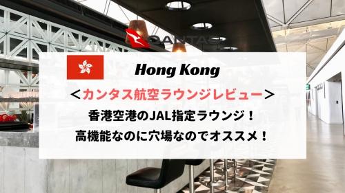 香港空港のカンタス航空ラウンジレビュー