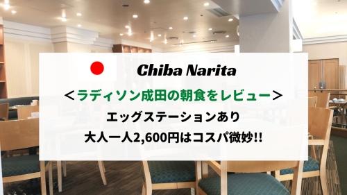 ラディソン成田の朝食をブログレビュー