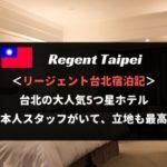 リージェント台北宿泊記レビュー