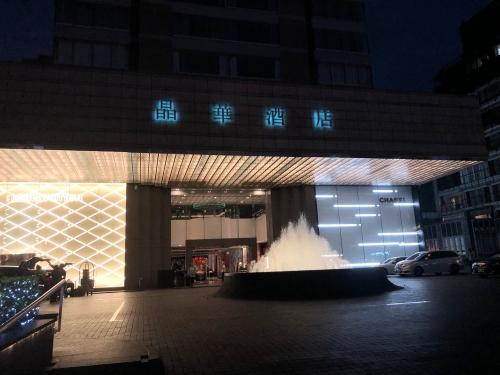 リージェント台北(Regent Taipei)