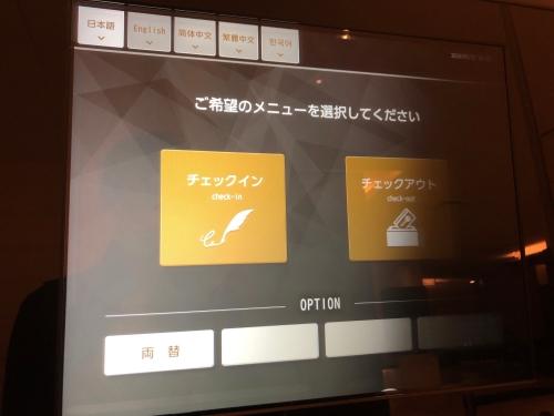 リッチモンドホテル成田(Richmond Hotel Narita)