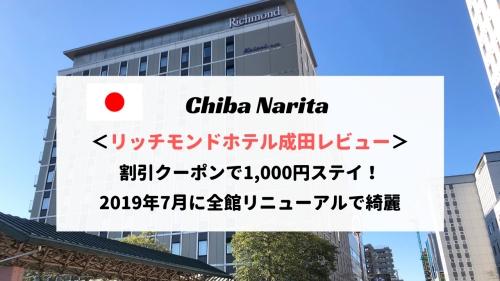リッチモンドホテル成田宿泊記レビュー