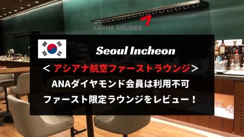 ソウル仁川空港のアシアナ航空ファーストクラスラウンジレビュー