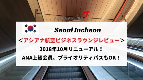 ソウル仁川空港のアシアナ航空ビジネスラウンジ