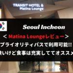 ソウル仁川空港のMatinaラウンジレビュー