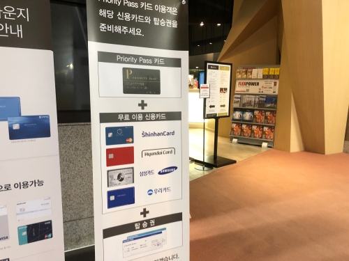 ソウル仁川空港のmatinaラウンジ