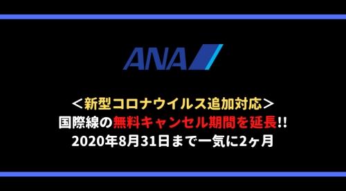 ANA8月キャンセル
