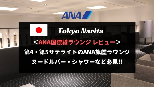 成田空港のANAラウンジレビュー