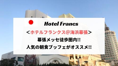 海浜幕張のホテルフランクスレビュー