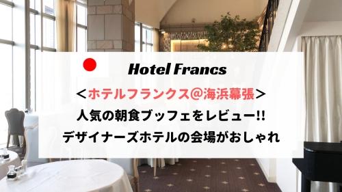 ホテルフランクスの朝食ブッフェをレビュー