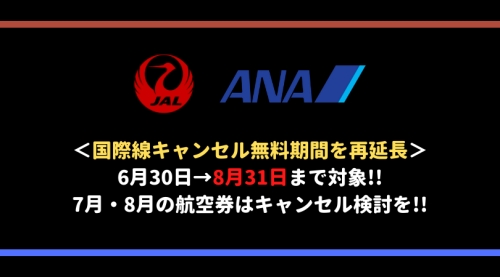 JAL国際線コロナキャンセル