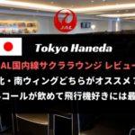 JAL国内線サクララウンジレビュー