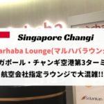 シンガポール空港第三ターミナルのマルハバラウンジ