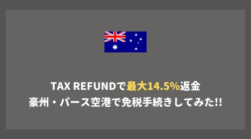パース空港の免税手続き方法タックスリファンド