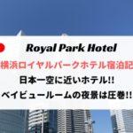 横浜ロイヤルパークホテルベイビュー宿泊記