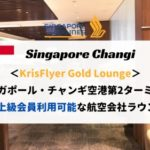 シンガポール・チャンギ空港のシンガポール航空ラウンジ