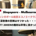 シンガポール航空メルボルン搭乗記B777-300erエコノミー