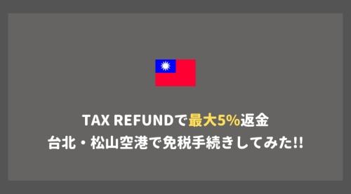 台北松山空港の免税手続きタックスリファンド方法