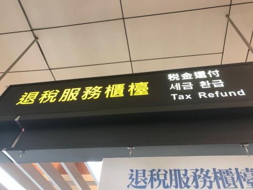 台北のタックスリファンド