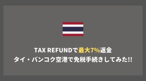 タイバンコクの免税手続きタックスリファンド方法
