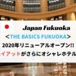 ザ・ベーシックス福岡(THE BASICS FUKUOKA)宿泊記レビュー