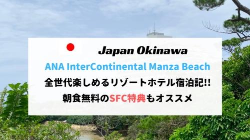 ANAインターコンチネンタル万座ビーチリゾート宿泊記レビュー
