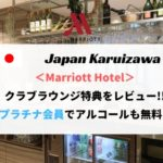 軽井沢マリオットホテルラウンジ
