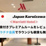 軽井沢マリオットホテル宿泊記レビュー