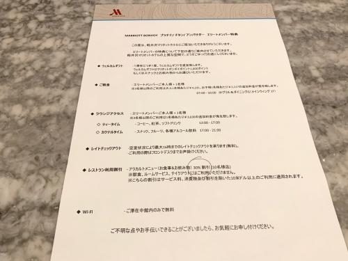 軽井沢マリオットホテルプラチナ会員特典
