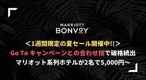 マリオット夏セールとGotoキャンペーン予約方法